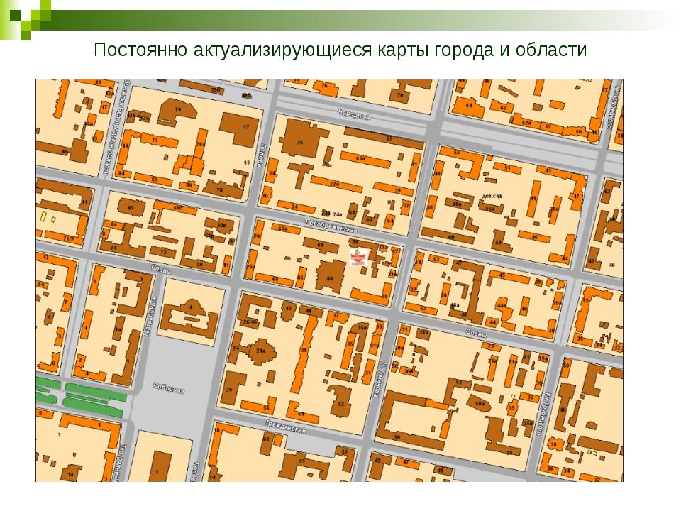 Постоянно актуализирующиеся карты города и области