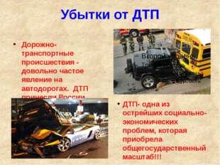 Убытки от ДТП Дорожно-транспортные происшествия - довольно частое явление на