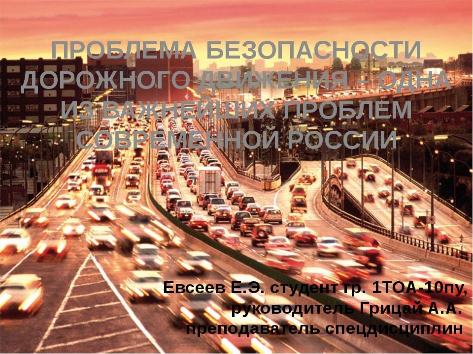 Евсеев Е.Э. студент гр. 1ТОА-10пу, руководитель Грицай А.А. преподаватель спе...