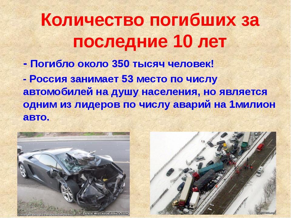 Количество погибших за последние 10 лет - Погибло около 350 тысяч человек! -...