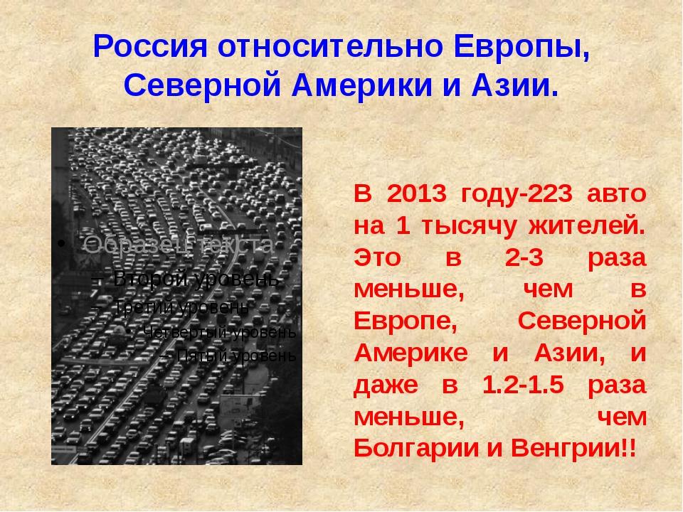 Россия относительно Европы, Северной Америки и Азии. В 2013 году-223 авто на...