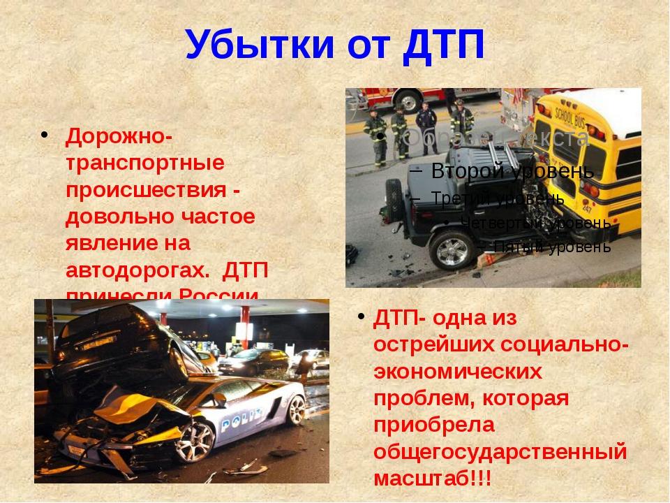 Убытки от ДТП Дорожно-транспортные происшествия - довольно частое явление на...