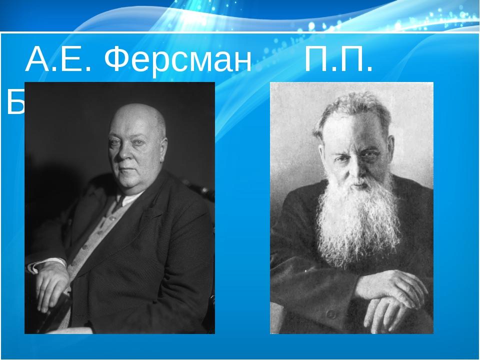 А.Е. Ферсман П.П. Бажов