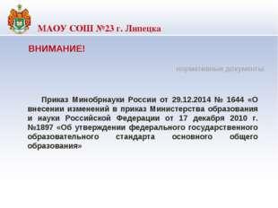 ВНИМАНИЕ! нормативные документы Приказ Минобрнауки России от 29.12.2014 № 16