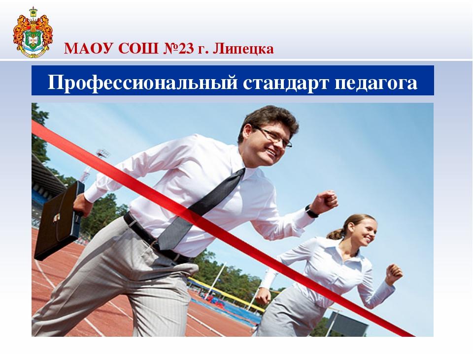МАОУ СОШ №23 г. Липецка Профессиональный стандарт педагога