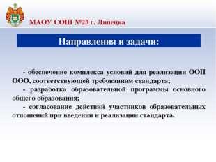 МАОУ СОШ №23 г. Липецка Направления и задачи: - обеспечение комплекса услови