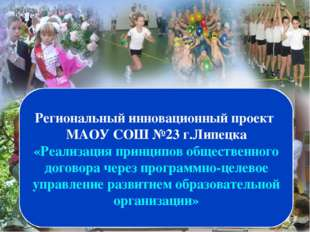Региональный инновационный проект МАОУ СОШ №23 г.Липецка «Реализация принципо