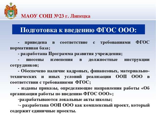МАОУ СОШ №23 г. Липецка Подготовка к введению ФГОС ООО: - приведена в соотве...