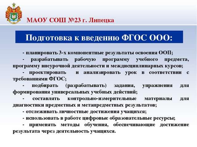 МАОУ СОШ №23 г. Липецка Подготовка к введению ФГОС ООО: - планировать 3-х ко...