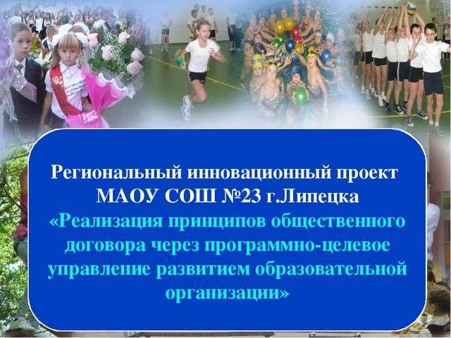 Региональный инновационный проект МАОУ СОШ №23 г.Липецка «Реализация принципо...