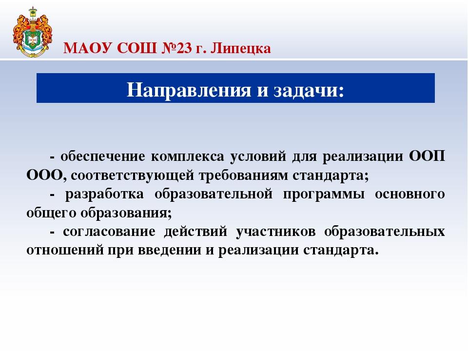 МАОУ СОШ №23 г. Липецка Направления и задачи: - обеспечение комплекса услови...