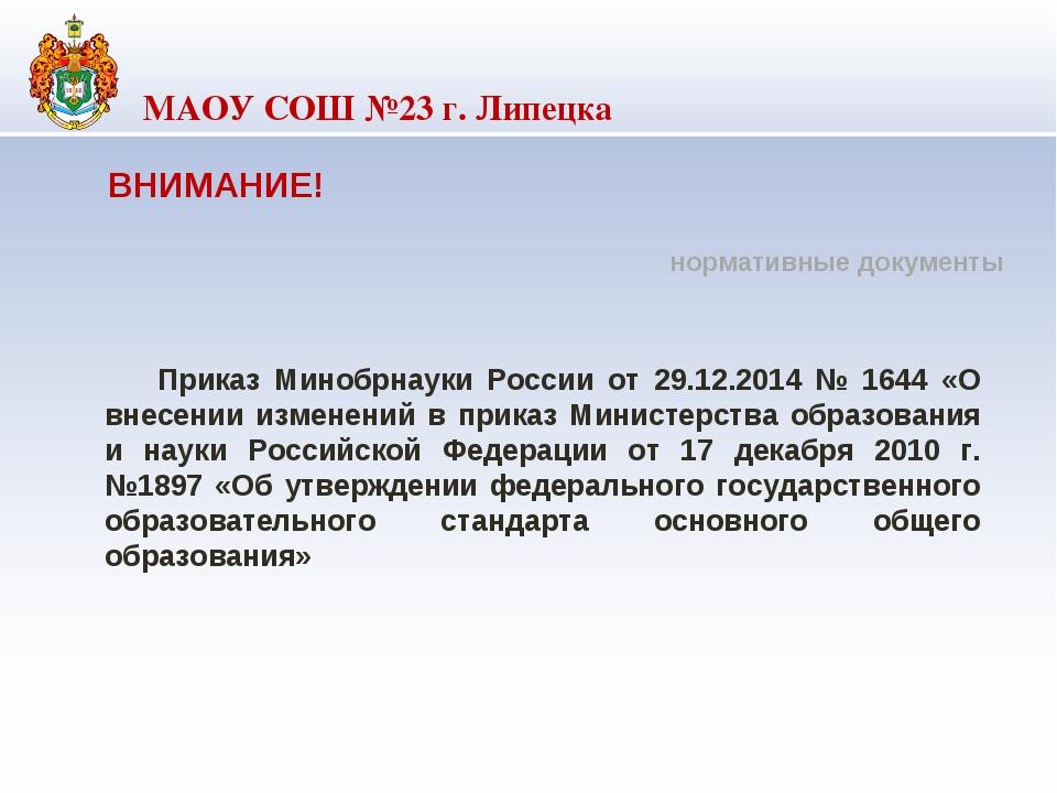 ВНИМАНИЕ! нормативные документы Приказ Минобрнауки России от 29.12.2014 № 16...