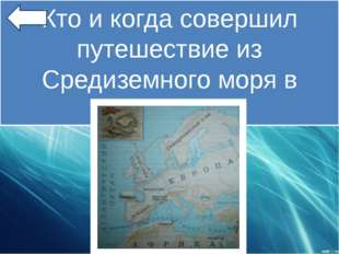 Знаешь ли ты карту?