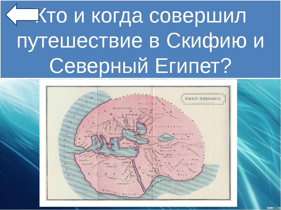 Кто и когда совершил путешествие из Средиземного моря в Северное.