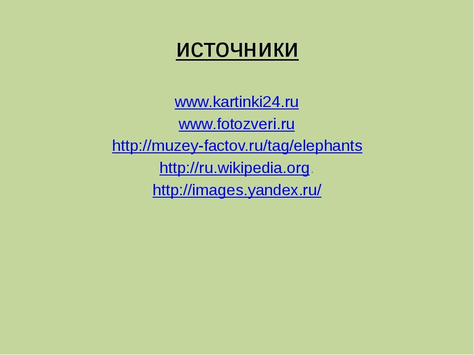 источники www.kartinki24.ru www.fotozveri.ru http://muzey-factov.ru/tag/eleph...