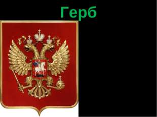 Герб Скипетр — это жезл, украшенный затейливой резьбой, золотом и драгоценным