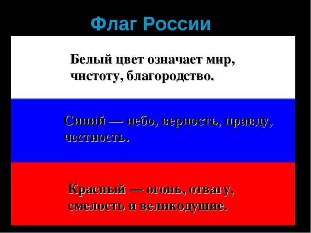 Флаг России Белый цвет означает мир, чистоту, благородство. Синий — небо, вер...