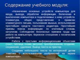 Содержание учебного модуля: «Назначение основных устройств компьютера для вво