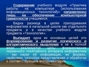 Содержание учебного модуля «Практика работы на компьютере (использования инфо