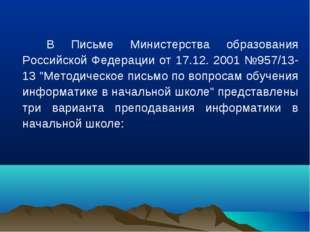 В Письме Министерства образования Российской Федерации от 17.12. 2001 №957/13