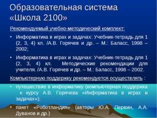 Образовательная система «Школа 2100» Рекомендуемый учебно-методический компле