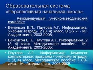 Образовательная система «Перспективная начальная школа» Рекомендуемый учебно-