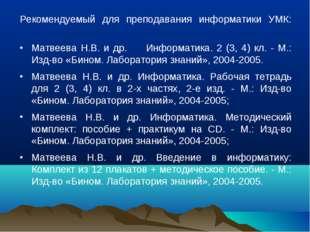 Рекомендуемый для преподавания информатики УМК:  Матвеева Н.В. и др.Информа