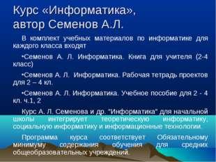 Курс «Информатика», автор Семенов А.Л. В комплект учебных материалов по инфор