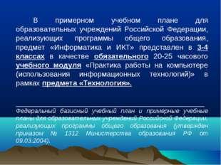 В примерном учебном плане для образовательных учреждений Российской Федерации