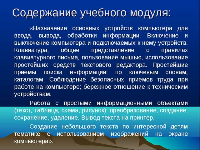 Содержание учебного модуля: «Назначение основных устройств компьютера для вво...