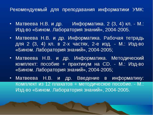 Рекомендуемый для преподавания информатики УМК:  Матвеева Н.В. и др.Информа...