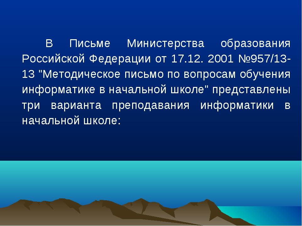 В Письме Министерства образования Российской Федерации от 17.12. 2001 №957/13...