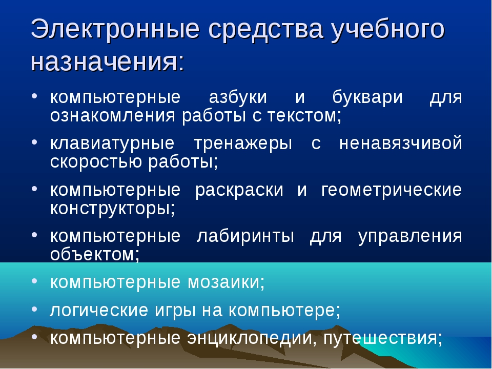 Электронные средства учебного назначения: компьютерные азбуки и буквари для о...