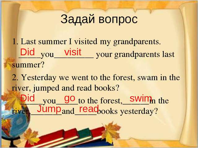 Задай вопрос 1. Last summer I visited my grandparents. _____you_________ your...