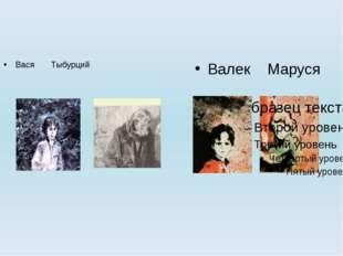 Вася Тыбурций Валек Маруся