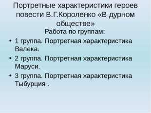 Портретные характеристики героев повести В.Г.Короленко «В дурном обществе» Ра