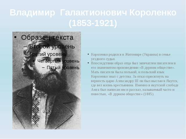 Владимир Галактионович Короленко (1853-1921) Короленко родился в Житомире (Ук...