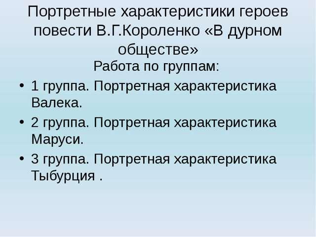 Портретные характеристики героев повести В.Г.Короленко «В дурном обществе» Ра...