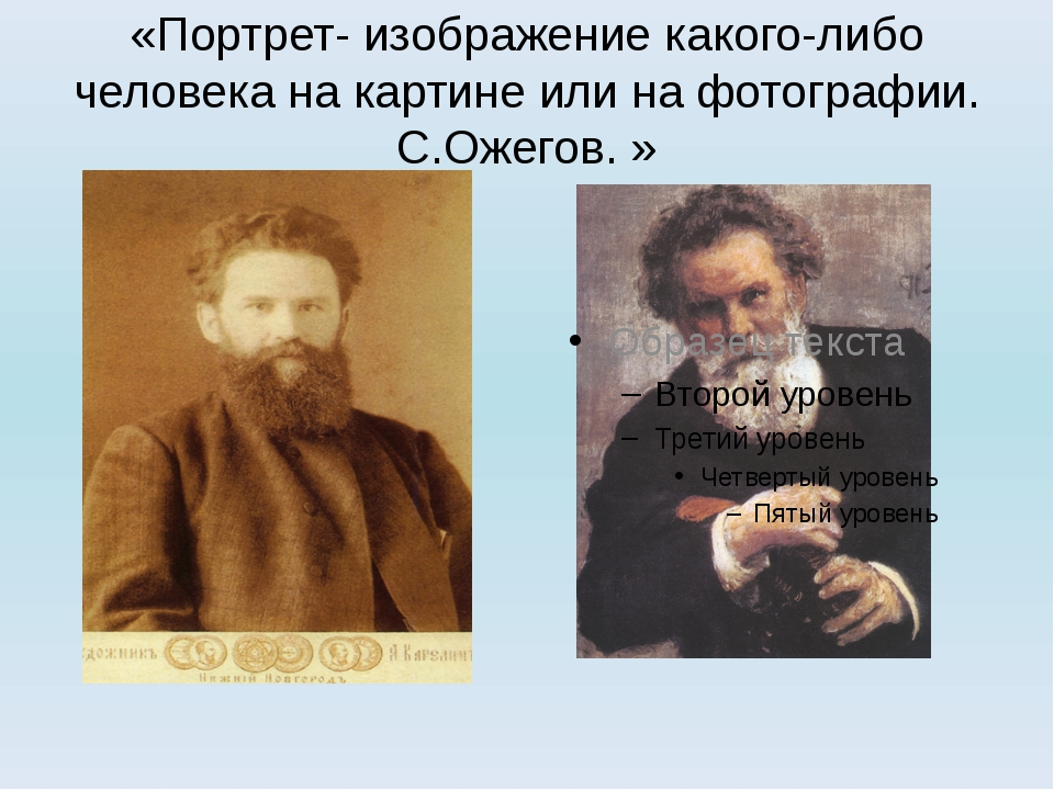 «Портрет- изображение какого-либо человека на картине или на фотографии. С.Ож...