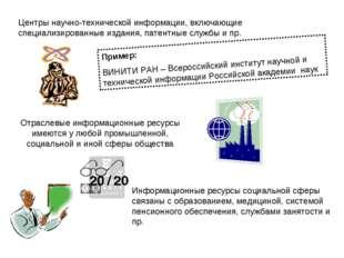 Центры научно-технической информации, включающие специализированные издания,