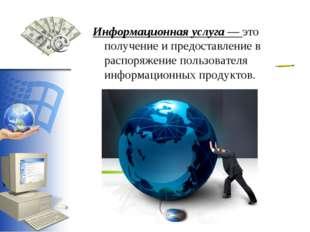 Информационная услуга — это получение и предоставление в распоряжение пользов