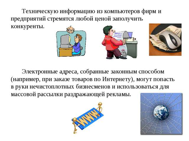 Техническую информацию из компьютеров фирм и предприятий стремятся любой цено...