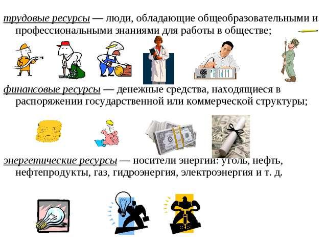 трудовые ресурсы — люди, обладающие общеобразовательными и профессиональными...