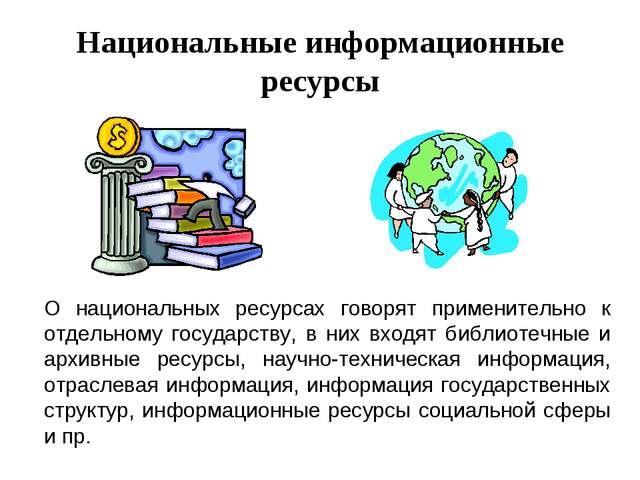 Национальные информационные ресурсы О национальных ресурсах говорят примените...