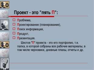 """Проект - это """"пять П"""": Проблема, Проектирование (планирование), Поиск информа"""