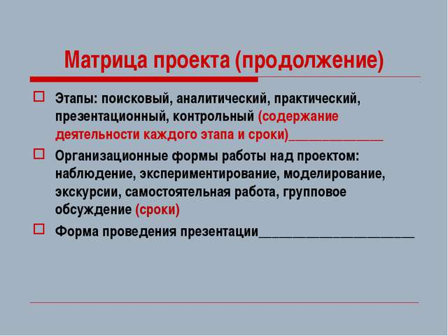 Матрица проекта (продолжение) Этапы: поисковый, аналитический, практический,...