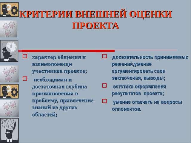 КРИТЕРИИ ВНЕШНЕЙ ОЦЕНКИ ПРОЕКТА характер общения и взаимопомощи участников пр...
