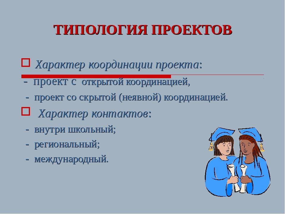 ТИПОЛОГИЯ ПРОЕКТОВ Характер координации проекта: - проект с открытой координа...