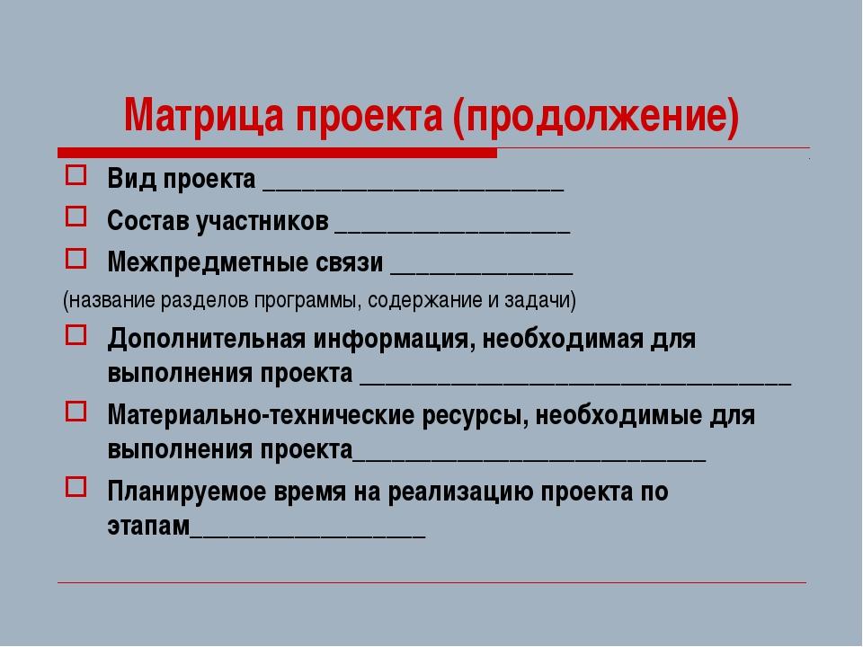 Матрица проекта (продолжение) Вид проекта _______________________ Состав учас...