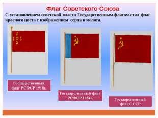С установлением советской власти Государственным флагом стал флаг красного цв